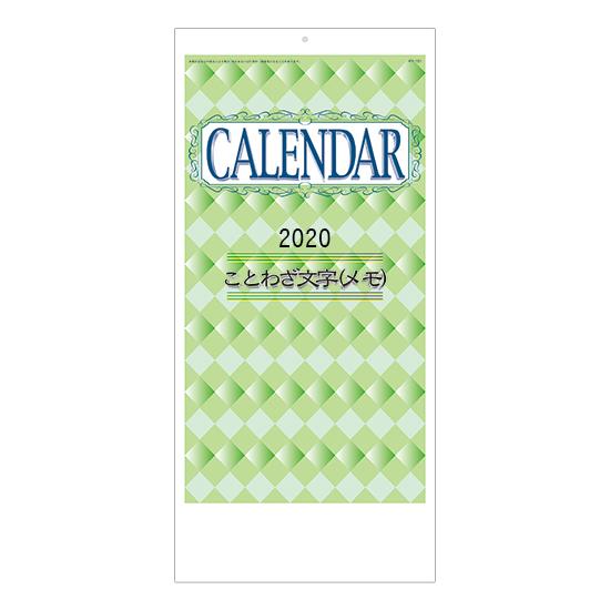 スリム(ことわざ文字) 壁掛けカレンダー 商品のみ