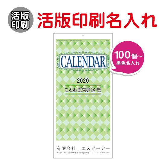 スリム(ことわざ文字) 壁掛けカレンダー 活版印刷名入れ