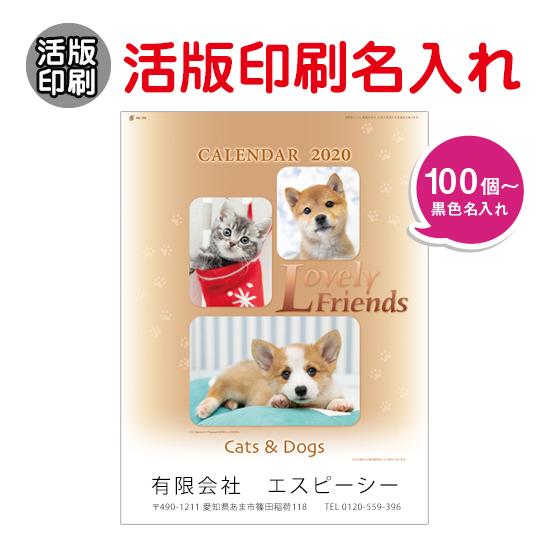 B3ラブリーフレンズ(犬・猫) 壁掛けカレンダー 活版印刷名入れ