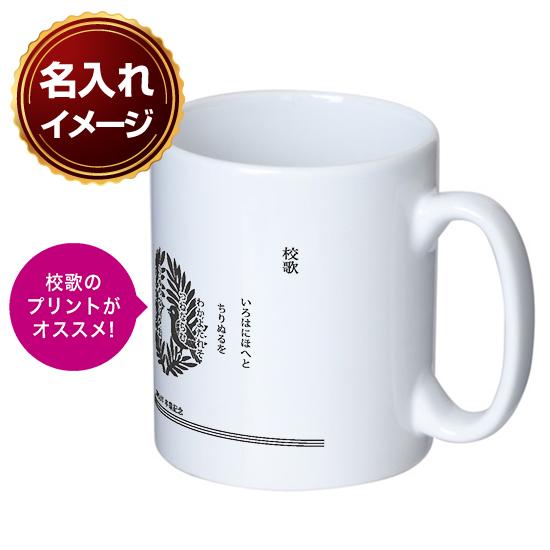 マグカップ・ストレートタイプ大(300ml)・名入れ画像2