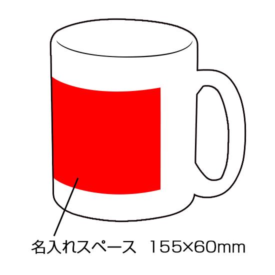 マグカップ・ストレートタイプ大(300ml)・名入れ画像1