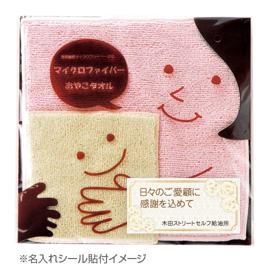 マイクロファイバーおやこタオル商品画像6