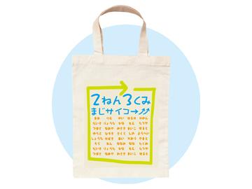 マイエコバッグA4プリント10個〜