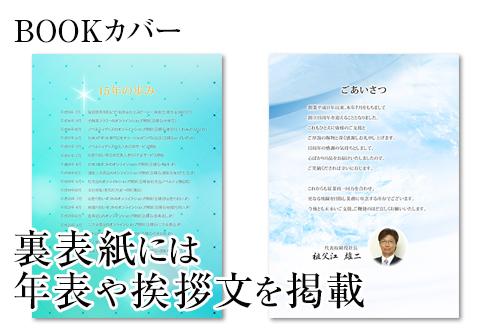 カタログギフト(ブックカバー付)レローゼ -シルエット-商品画像3