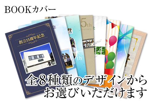 カタログギフト(ブックカバー付)レローゼ -サンタナ-商品画像4