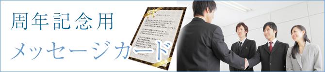 周年記念用メッセージカード