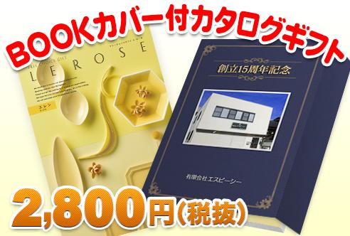 カタログギフト(ブックカバー付)レローゼ -エレン-商品画像1