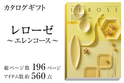 カタログギフト(ブックカバー付)レローゼ -エレン-商品画像2