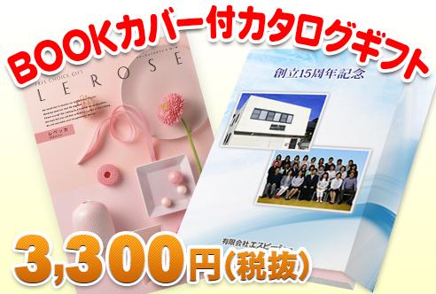 カタログギフト(ブックカバー付)レローゼ -レベッカ-商品画像1