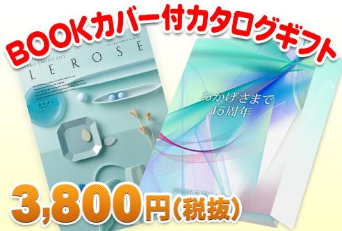 カタログギフト(ブックカバー付)レローゼ -カルメン-商品画像1