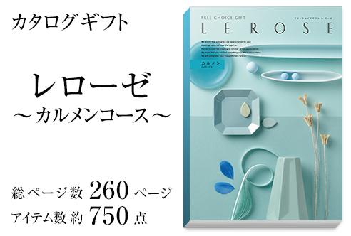 カタログギフト(ブックカバー付)レローゼ -カルメン-商品画像2