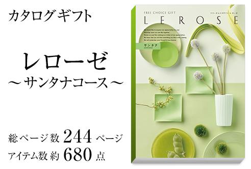 カタログギフト(ブックカバー付)レローゼ -サンタナ-商品画像2