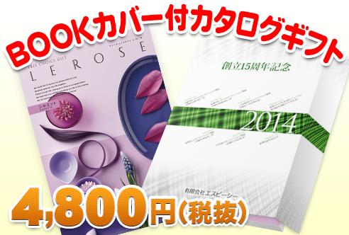 カタログギフト(ブックカバー付)レローゼ -シルエット-商品画像1