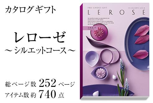 カタログギフト(ブックカバー付)レローゼ -シルエット-商品画像2
