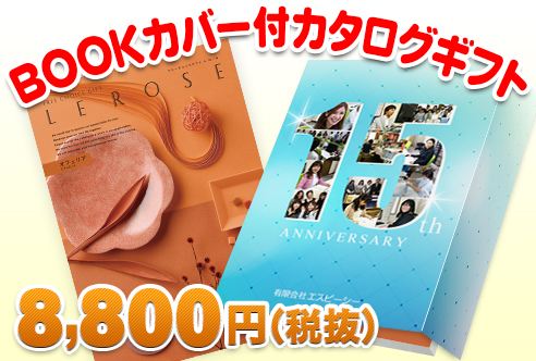 カタログギフト(ブックカバー付)レローゼ -オフェリア-商品画像1