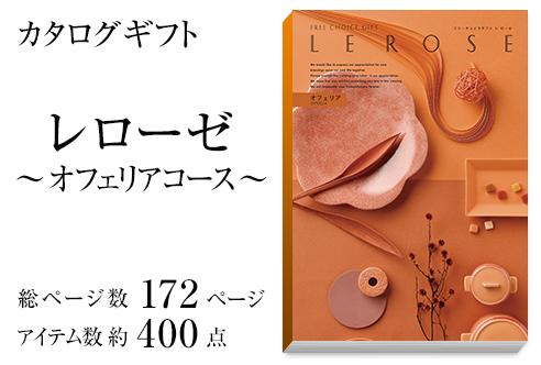 カタログギフト(ブックカバー付)レローゼ -オフェリア-商品画像2