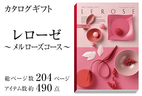 カタログギフト(ブックカバー付)レローゼ -メルローズ-商品画像2