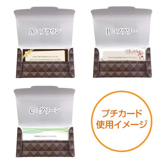 ギフト折箱(カード型USBメモリ専用)商品画像11