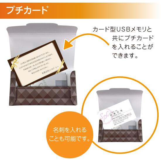 ギフト折箱(カード型USBメモリ専用)商品画像9