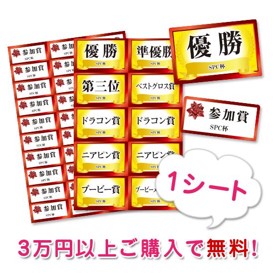 ゴルフコンペ用・賞名シール + 参加賞シール商品画像1