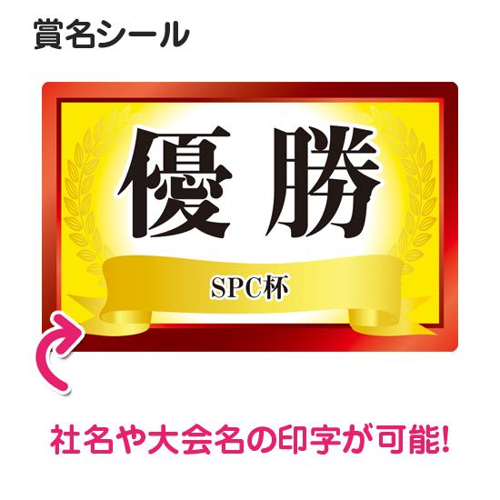 ゴルフコンペ用・賞名シール + 参加賞シール商品画像3