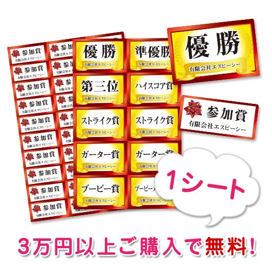ボーリング大会用・賞名シール + 参加賞シール商品画像1