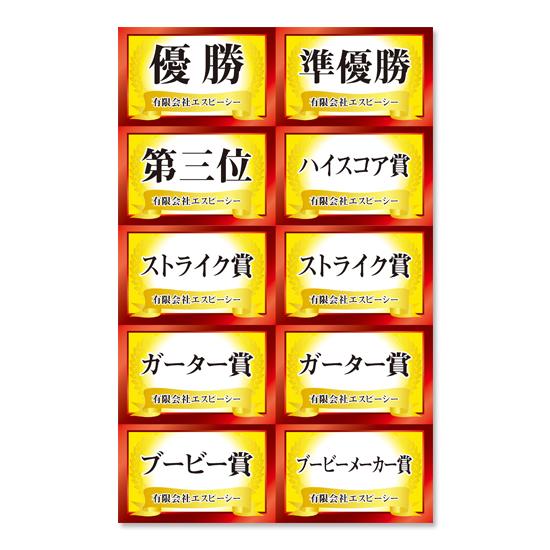 ボーリング大会用・賞名シール + 参加賞シール商品画像2