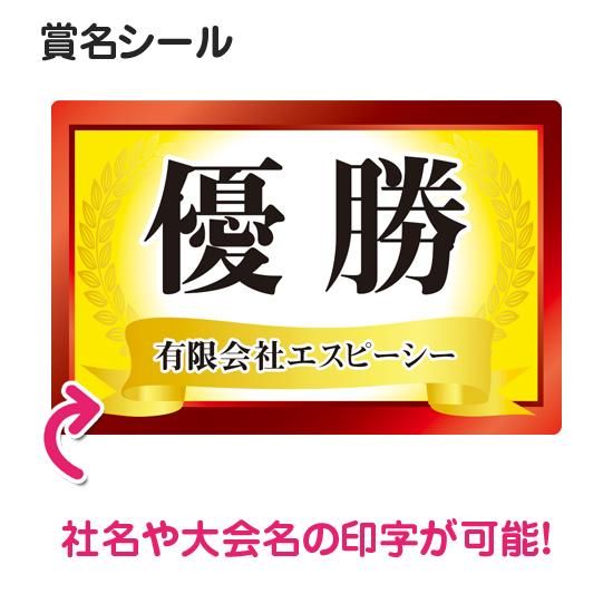 ボーリング大会用・賞名シール + 参加賞シール商品画像3