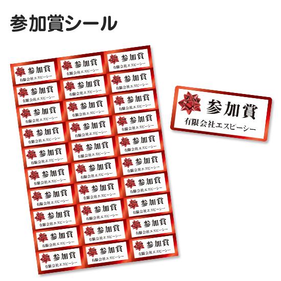 ボーリング大会用・賞名シール + 参加賞シール商品画像4