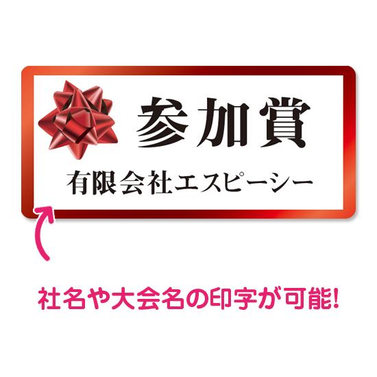 参加賞シール商品画像2