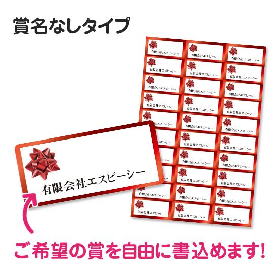 参加賞シール商品画像3
