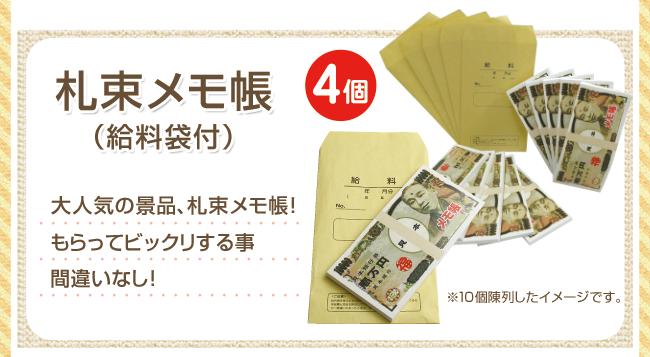 札束メモ帳(給料袋付)