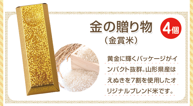米匠庵 金の贈り物