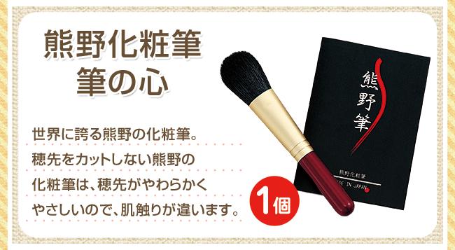 熊野化粧筆 筆の心