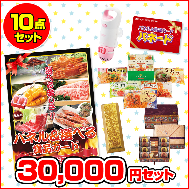 パネル&賞品カード パネード