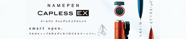 シャチハタ ネームペン キャップレス エクセレント(パラジウムタイプ)