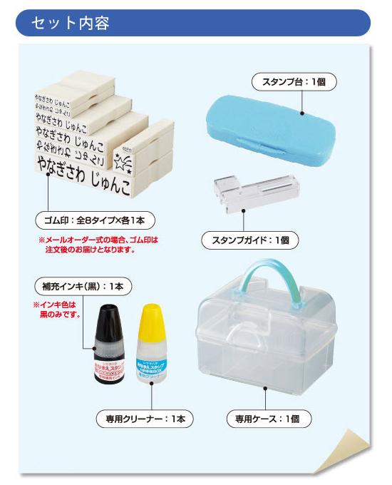 シャチハタ おなまえスタンプ入学準備BOX
