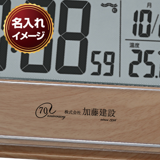 SEIKO 温度・湿度表示付デジタル電波時計 No.85