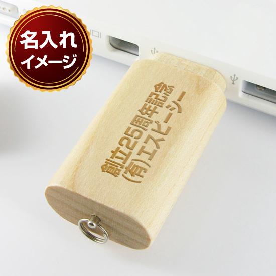 名入れUSBメモリ:木製スティック型USBメモリ周年