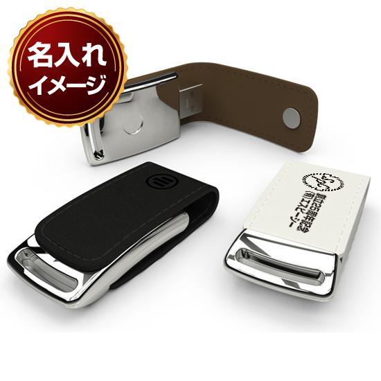 名入れUSBメモリ:レザーカバー型USBメモリ周年