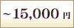 ~15,000円