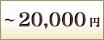 ~20,000円