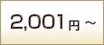2,001円~