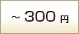 ~300円