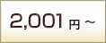 2,001円〜