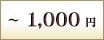 〜1,000円