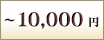 ~10,000円