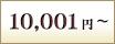 10,001円~