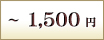 ~1,500円