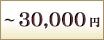 ~30,000円
